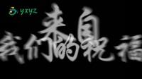 郴州天藝傳媒播音生攜永興一中電視臺教師節送祝福