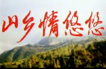 黃梅戲電影《牛郎織女》一代宗師嚴鳳英主演(1963)
