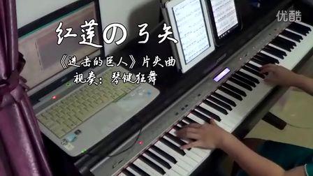 红莲の弓矢 (进击的巨人op)钢琴谱!