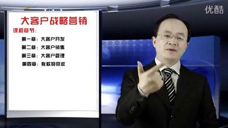 李力剛講師談判課程:大客戶戰略營銷