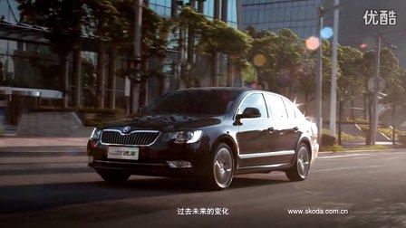 上海大眾斯柯達全新旗艦New Superb 速派 上市廣告片