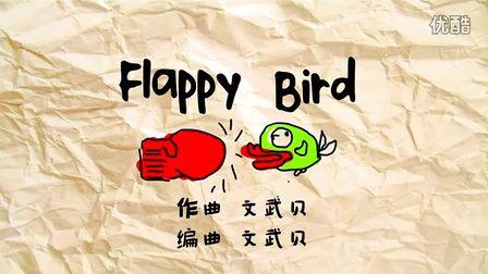 【小贝原创】Flappy Bird