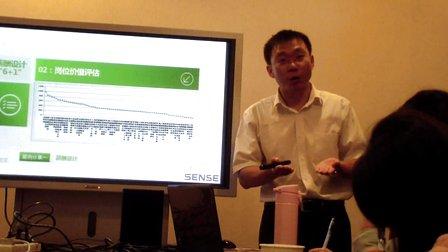 薪酬體系設計培訓-市場薪酬調查(馮濤老師)