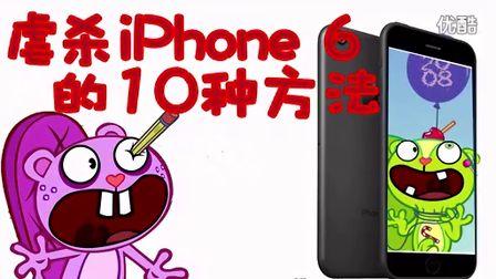 摧毁一部iPhone6的10种方法:有钱就是任性