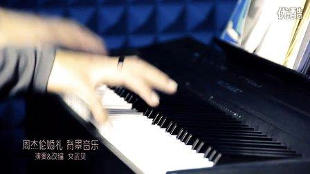 【小贝演奏】周杰伦婚礼背景音乐 钢琴版