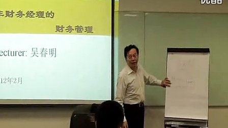 吳春明老師--非財課程01